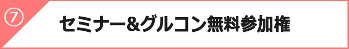 ⑦セミナー&グルコン無料参加権